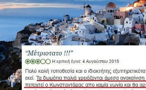 Οι πιο αστείες κριτικές για ξενοδοχεία στα ελληνικά νησιά